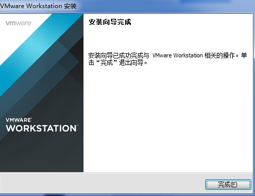 草根吧 安装虚拟机软件VmwareWorkstation(最新版)  精品教程 11.%E5%AE%89%E8%A3%85%E5%AE%8C%E6%88%90-501x386