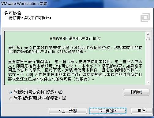 草根吧 安装虚拟机软件VmwareWorkstation(最新版)  精品教程 2.%E6%8E%A5%E5%8F%97%E8%AE%B8%E5%8F%AF-503x387