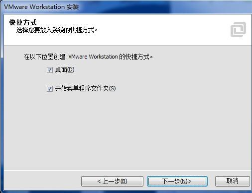 草根吧 安装虚拟机软件VmwareWorkstation(最新版)  精品教程 7.%E5%88%9B%E5%BB%BA%E6%A1%8C%E9%9D%A2%E5%BF%AB%E6%8D%B7%E6%96%B9%E5%BC%8F-506x389