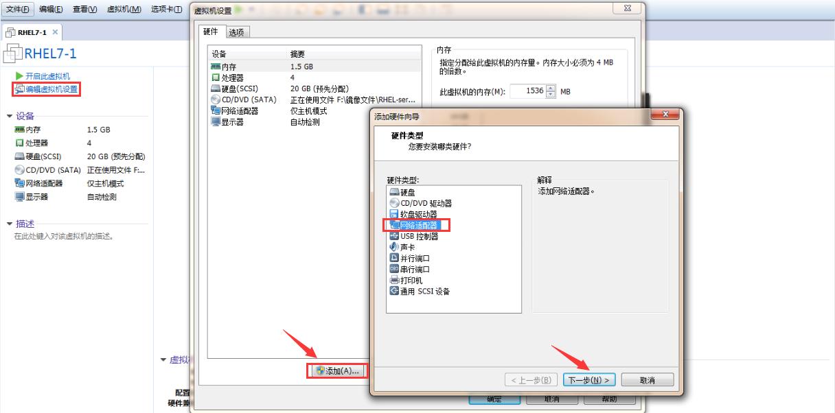 编辑虚拟机设置,添加网络适配器。