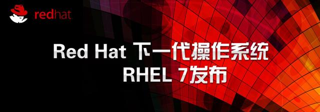 红帽RHEL7系统