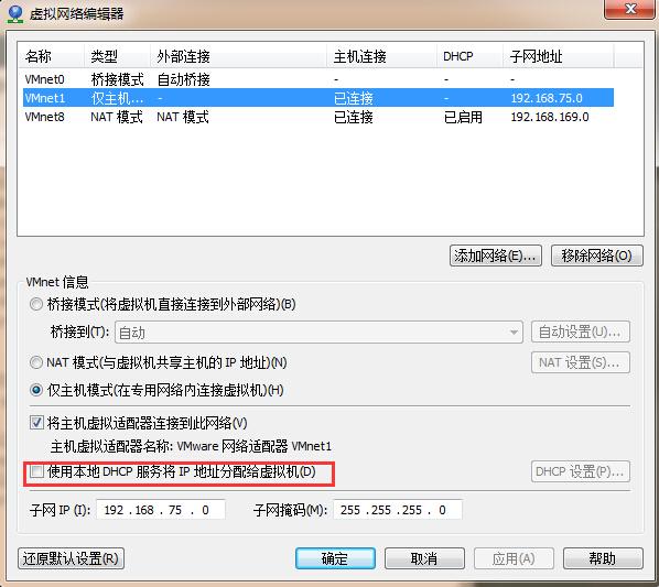不使用虚拟机的DHCP功能