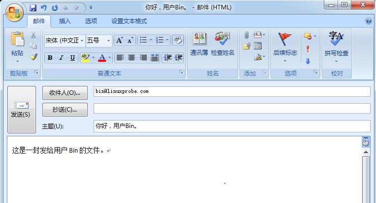 向用户bin发送邮件