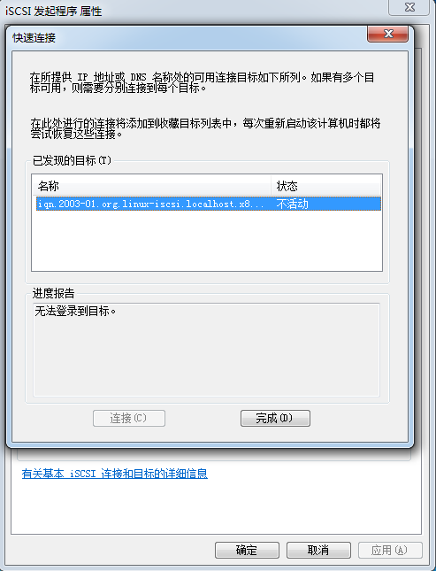 第17章 使用iSCSI服务部署网络存储。