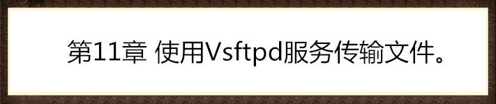 第11章 使用Vsftpd服务传输文件。