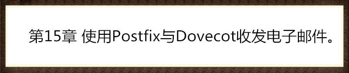 第15章 使用Postfix与Dovecot收发电子邮件。