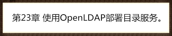 第23章 使用OpenLDAP部署目录服务。
