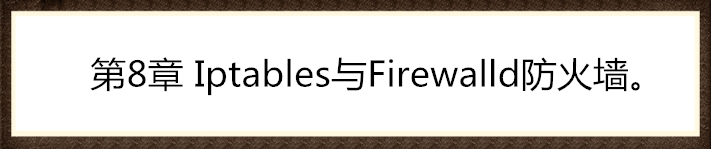 第8章 Iptables与Firewalld防火墙。