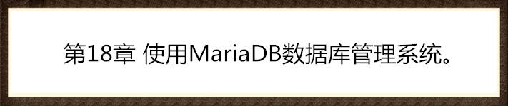 第18章 使用MariaDB数据库管理系统。