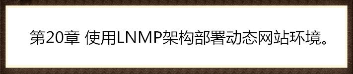 第20章 使用LNMP架构部署动态网站环境。