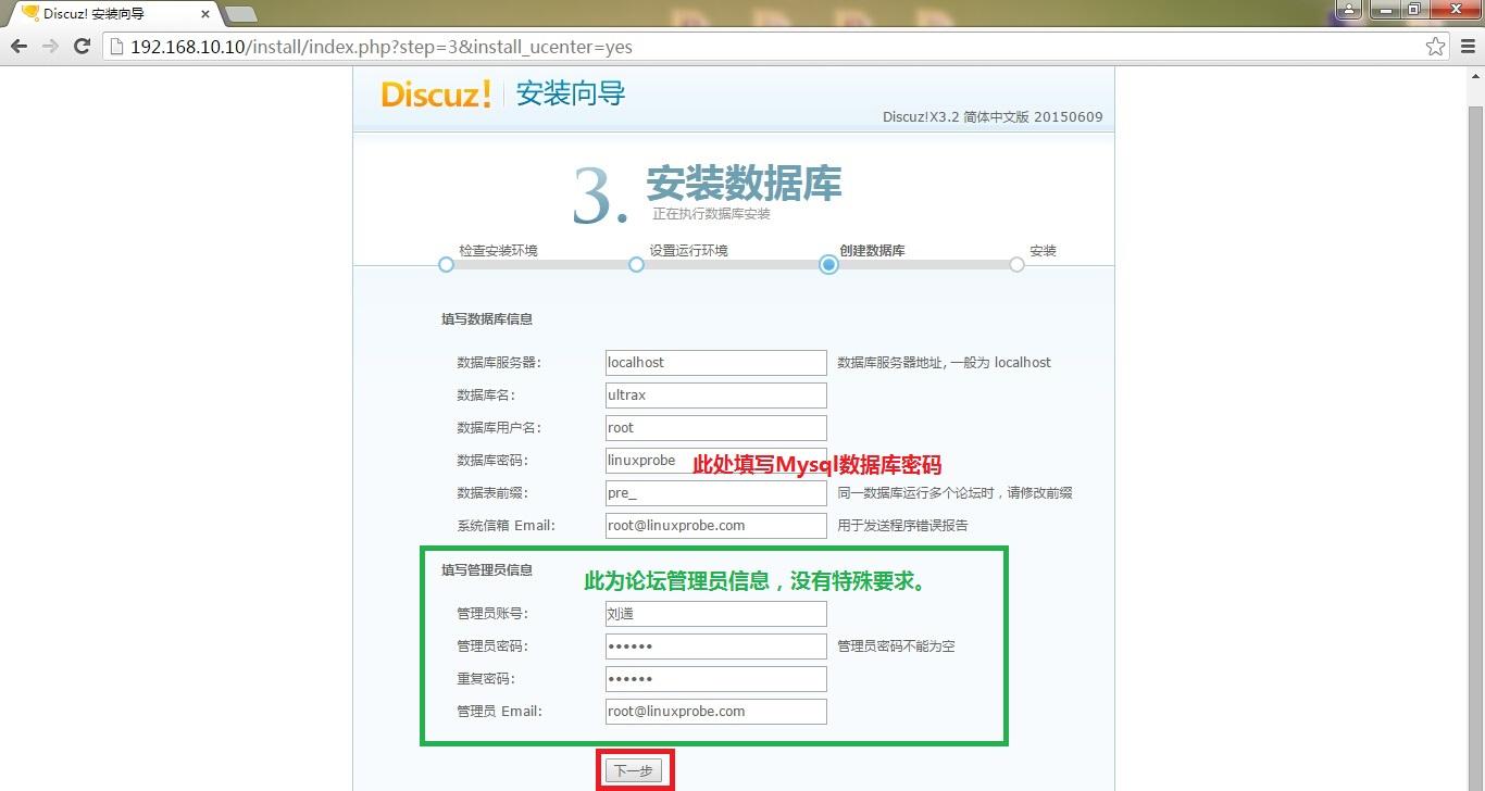 第4步:填写数据库与论坛管理员信息