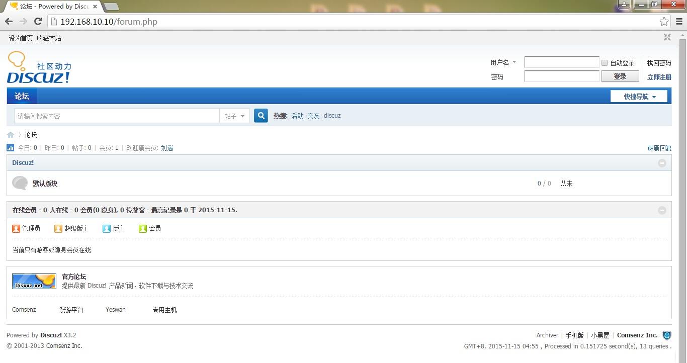 第7步:访问论坛主页面