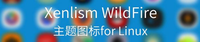 XenLism WildFire:最漂亮的Linux系统主题。