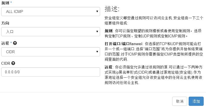 允许所有的icmp数据包流入