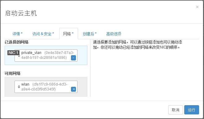第3步:将私有网络网卡添加到云主机