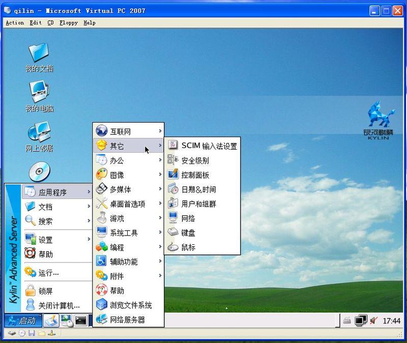 Linux_Kylin