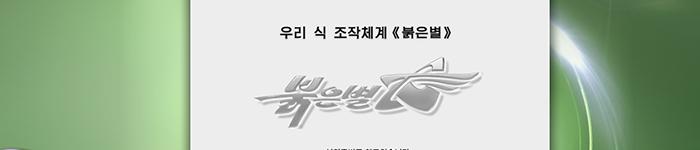 朝鲜自主开发操作系统曝光:神似Mac OS