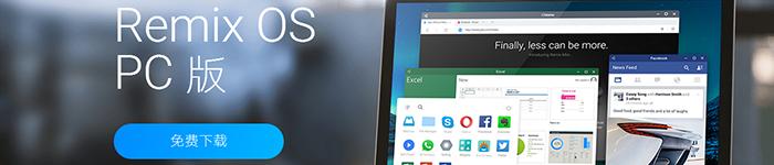 爱尝鲜的不容错过:桌面安卓系统Remix OS