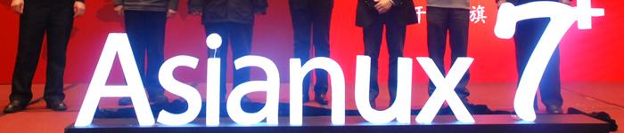 红旗Linux新产品:Asianux 7