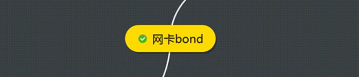 实战网卡bond