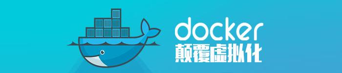 在生产环境使用Docker部署应用