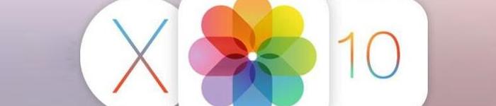 iOS 10/OS X 10.12曝光:苹果大调整!