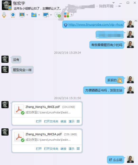 张宏宇_聊天记录