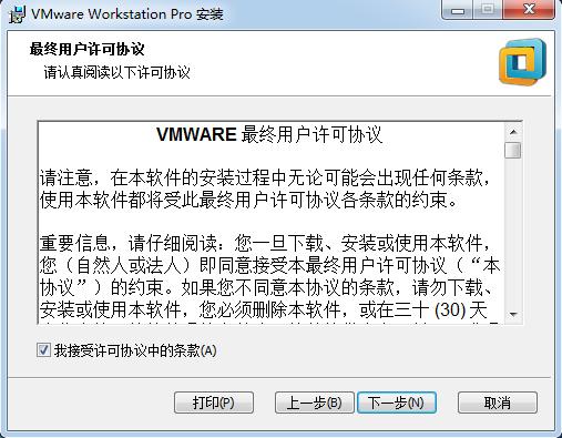虚拟机安装步骤3