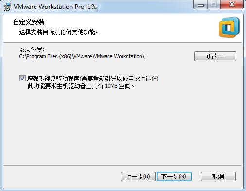 虚拟机安装步骤4