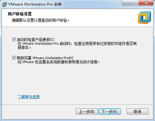 虚拟机安装步骤5