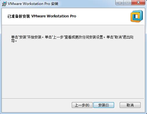 虚拟机安装步骤7