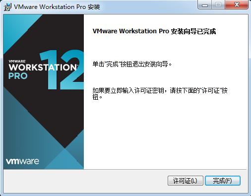虚拟机安装步骤9
