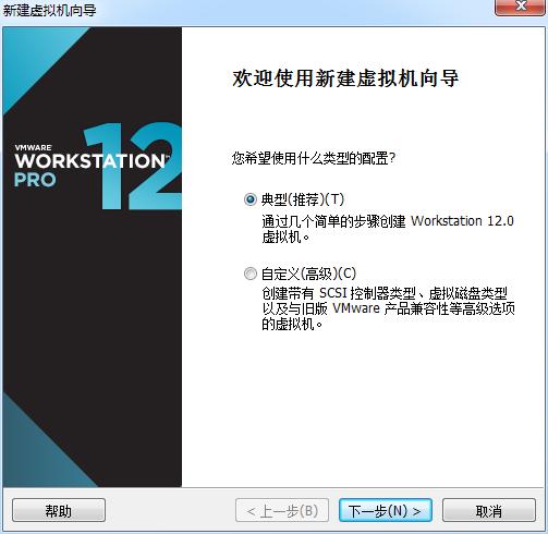 虚拟机硬件的配置过程1