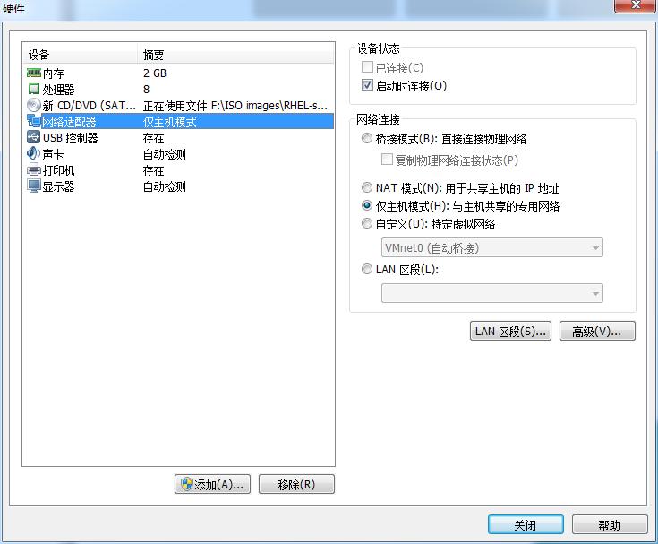 虚拟机硬件的配置过程10