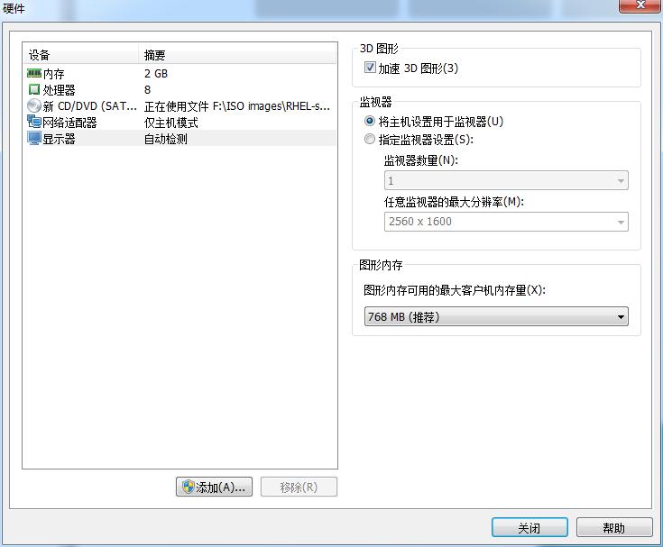 虚拟机硬件的配置过程11