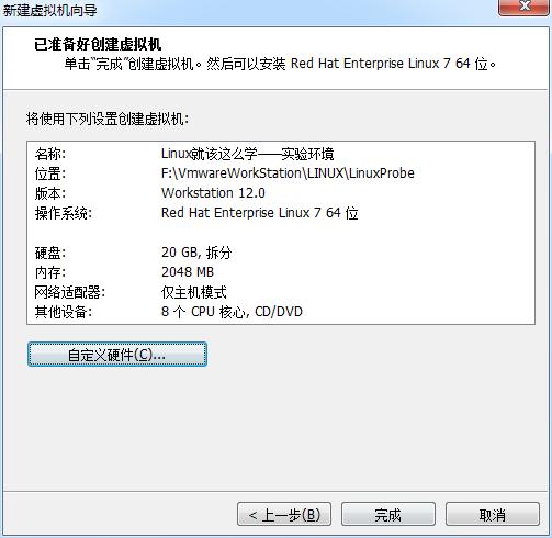 虚拟机硬件的配置过程12