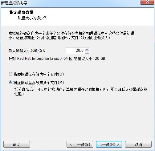 虚拟机硬件的配置过程5