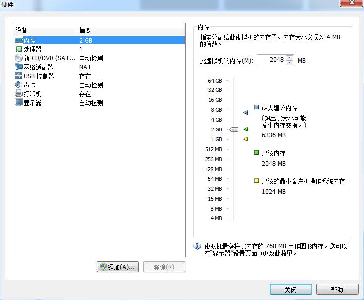 虚拟机硬件的配置过程7