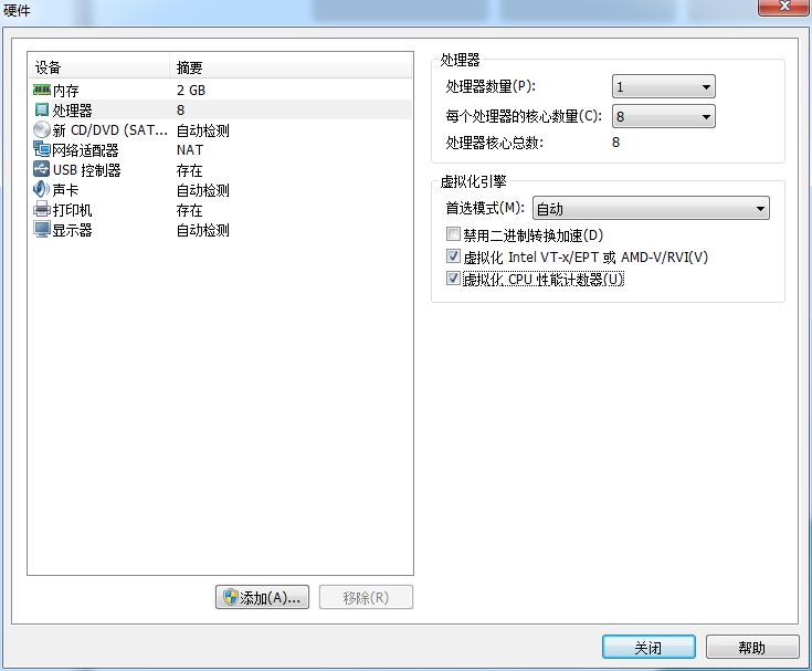 虚拟机硬件的配置过程8