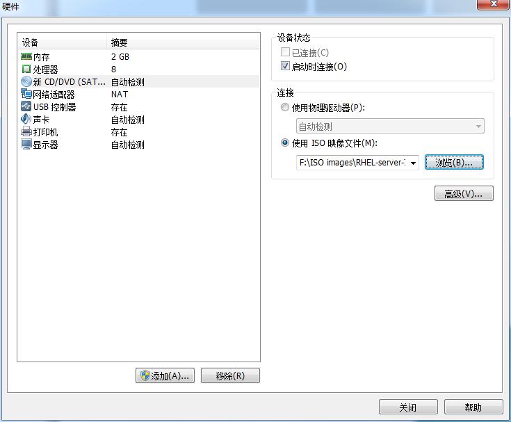 虚拟机硬件的配置过程9