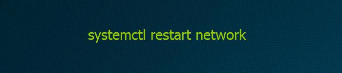 RHEL7.0 配置网络IP的三种方法