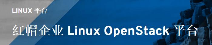 红帽拥抱OpenStack致营业额到20亿美元