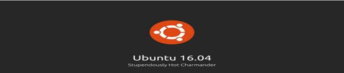 Ubuntu 16.04 LTS值得关注的新特性和改进盘点