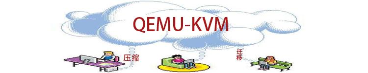 QEMU-KVM-qianyi-show