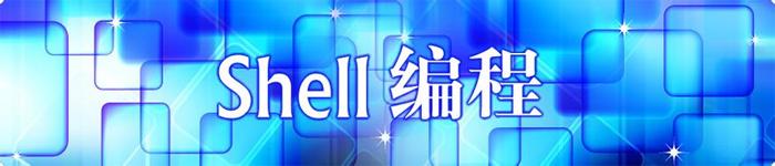 shell编程