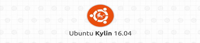 优麒麟16.04 LTS长期支持版发布