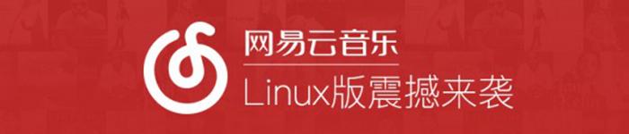 网易云音乐正式登陆Linux平台