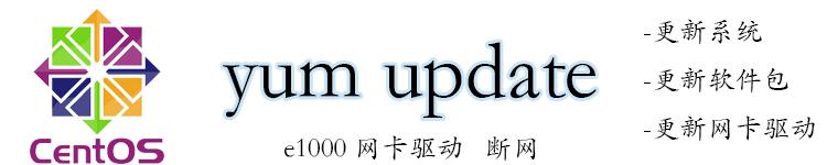 yum-update-show