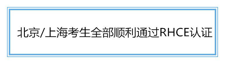 捷讯:6月20日-北京/上海两地考生顺利通过RHCE认证。