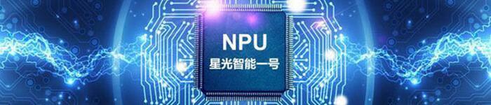 中国首款嵌入式神经网络处理器发布